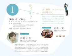2014.11.30 1時限目:人・家族・コミュニティから考える