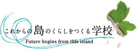 これからの島のくらしをつくる学校